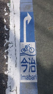 Cycling Road marker