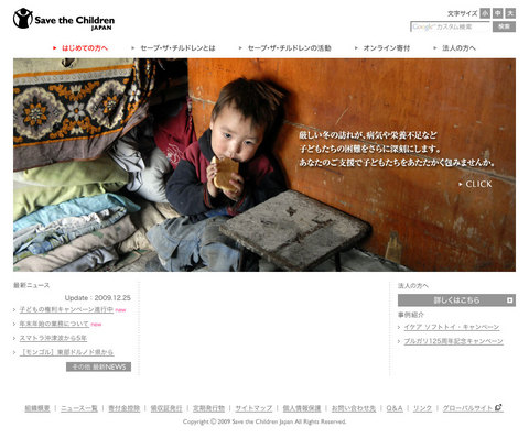 091228-save-the-children.jpg