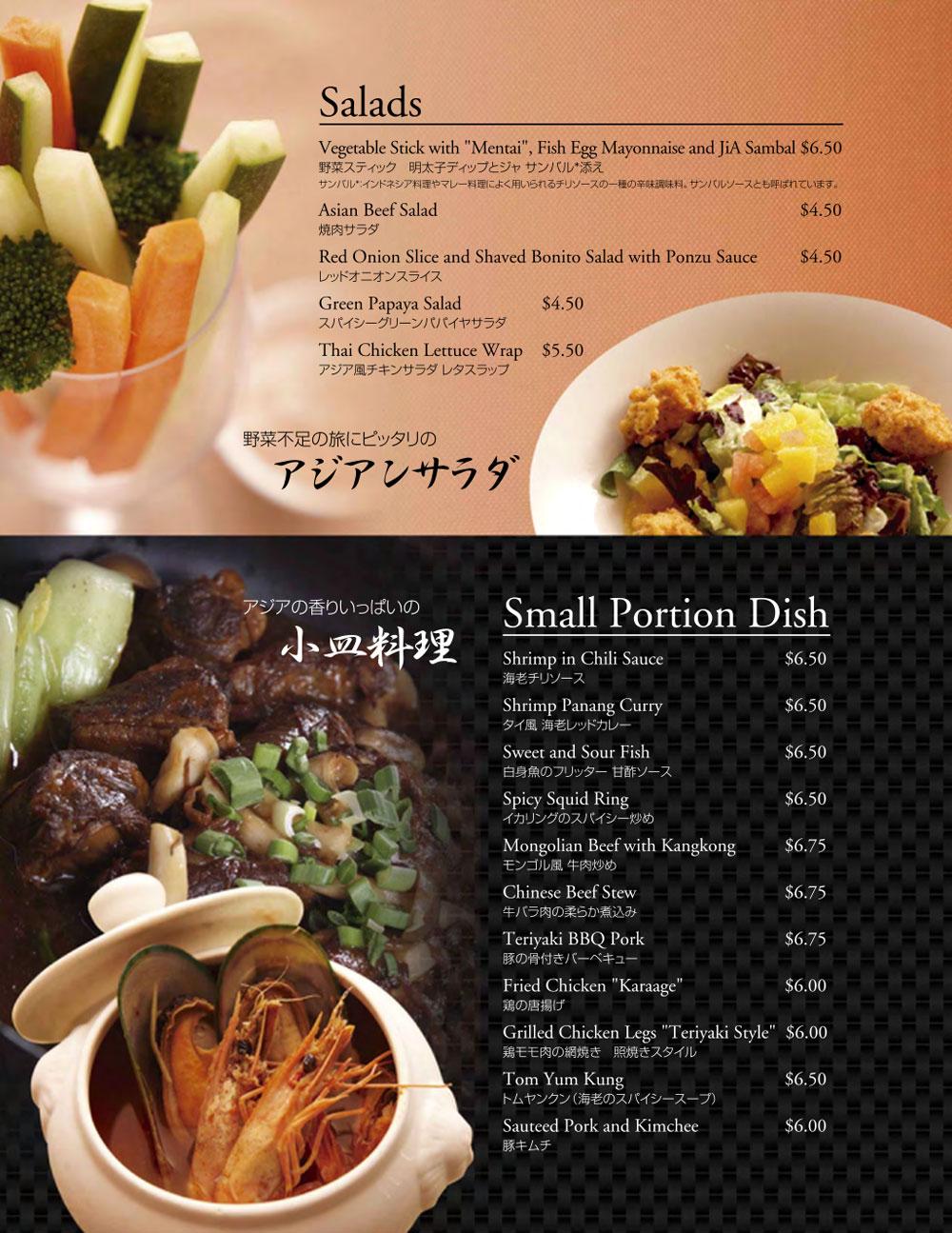 アジアンビストロレストランJiA サラダ、小皿料理