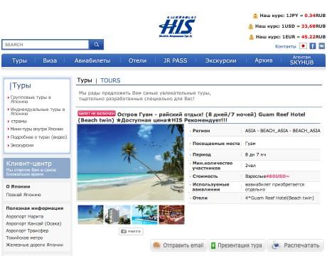 H.I.S. International Tours.Ru