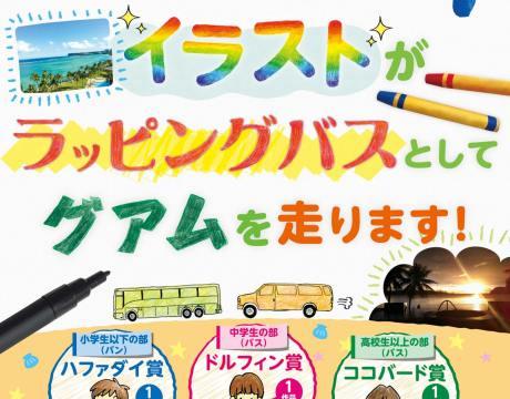 グアムを走るバスのイラストをデザインしてグアムに行こう! (近畿日本ツーリスト)
