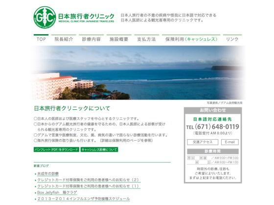 グアム観光客のための、日本旅行者クリニック