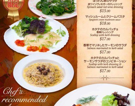 キャラベル 料理長お奨め秋の特別メニュー (2015年10月)