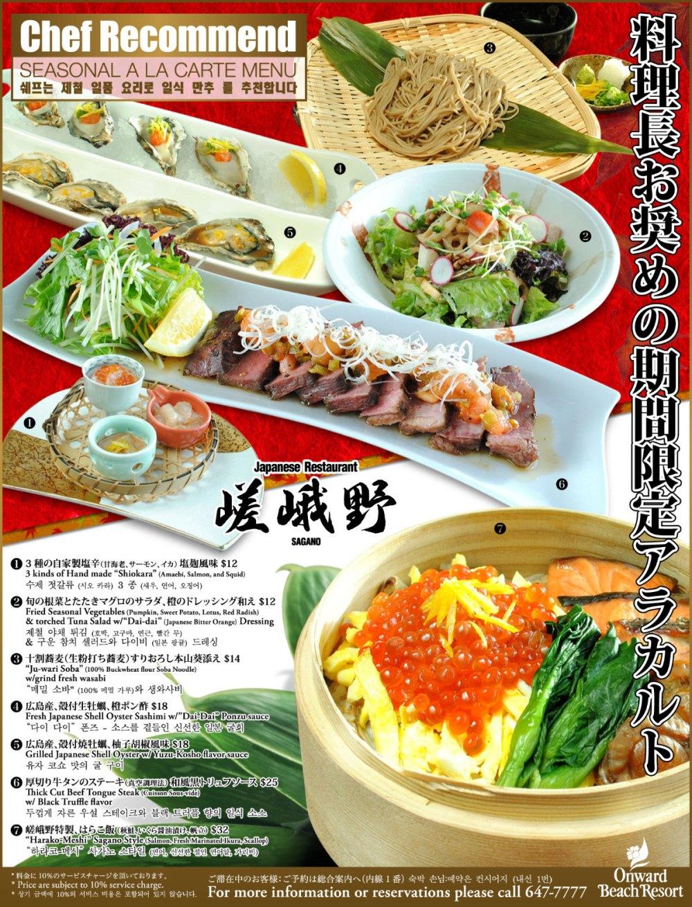 日本料理 嵯峨野 料理長おすすめの期間限定アラカルト