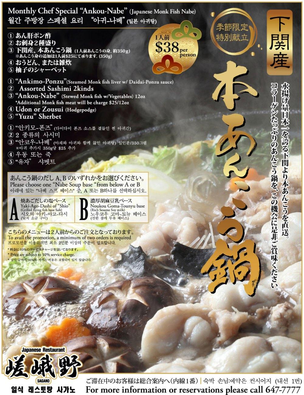 日本料理 嵯峨野 下関産、本あんこう鍋