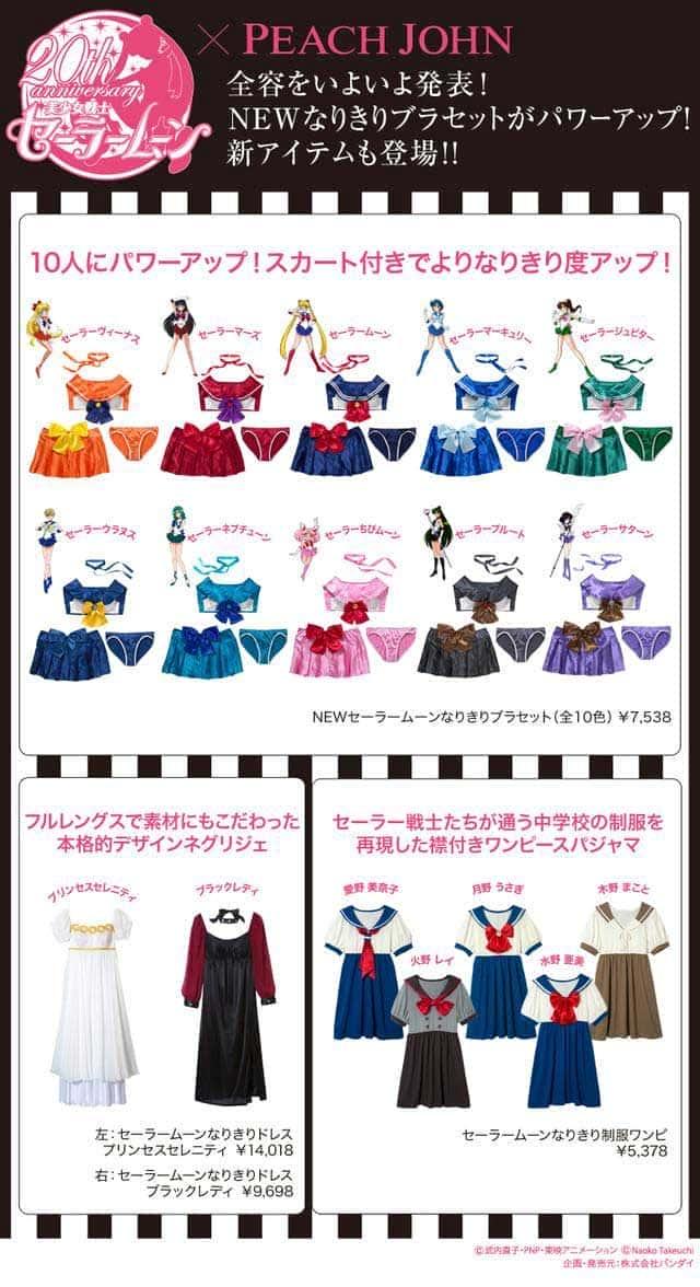Sailor_Moon_Lingerie_Prize
