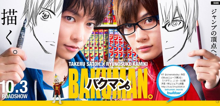 bakuman-live-action-the-movie-gwigwi-featured
