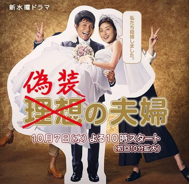 gwigwi.com_fake-marriage