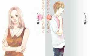 Manga Anata no Koto wa Sorehodo umumkan live-action drama