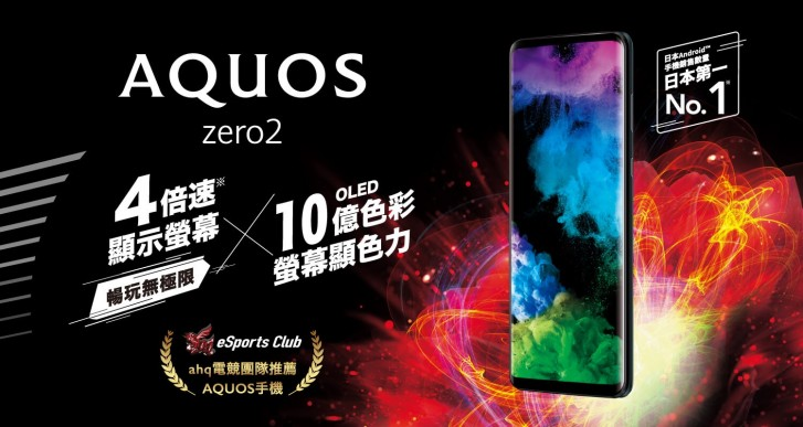 Harga Sharp Aquos Zero 2 akhirnya terungkap - itu adalah $ 730