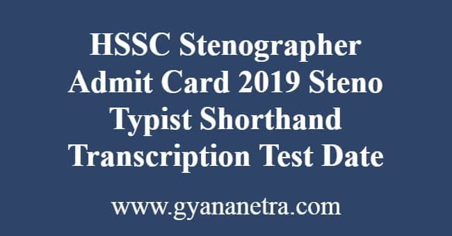 HSSC Stenographer Admit Card