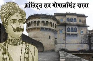 मृत्यु का पूर्वाभास : क्रांति के अग्रदूत राव गोपालसिंह खरवा के अद्भुत महाप्रयाण की घटना