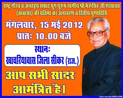 पूर्व उपराष्ट्रपति स्व.श्री भैरोंसिंह जी की मूर्ति का अनावरण समारोह 15 मई को