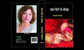 कमलेश चौहान का आने वाला उपन्यास : सात जन्मों के बाद
