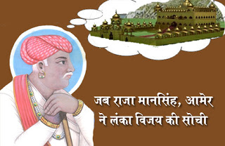 जब राजा मानसिंह आमेर ने लंका विजय की ठानी