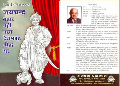 पुस्तक समीक्षा : जयचंद्र गद्दार नहीं परमदेशभक्त बौद्ध था
