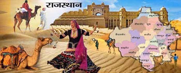 इतिहास के आईने में राजस्थान का नामकरण