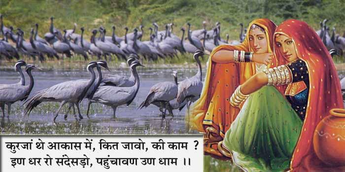 हठीलो राजस्थान-45, राजस्थानी दोहे हिंदी अनुवाद सहित