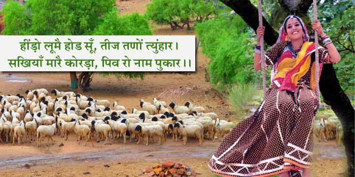 हठीलो राजस्थान-46, दोहों में वर्ष ऋतू का चित्रण