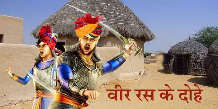 हठीलो राजस्थान-39, वीर रस के सौरठे
