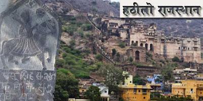 हठीलो राजस्थान-11