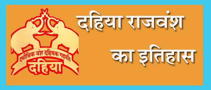 दहिया राजवंश : Dahiya Rajput Rajvansh