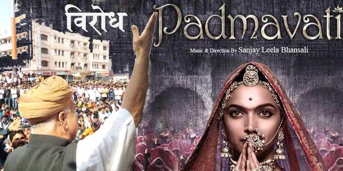 क्या भाजपा रानी पद्मावती फिल्म विवाद  का राजनैतिक फायदा उठा पायेगी  ?