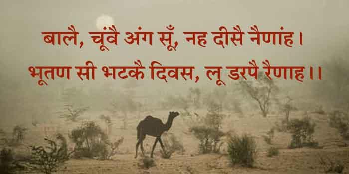 हठीलो राजस्थान-41, राजस्थान की गर्मी पर दोहे