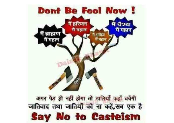 और इस तरह RSS ने हिन्दुत्त्व से जातिवाद का उन्मूलन कर दिया
