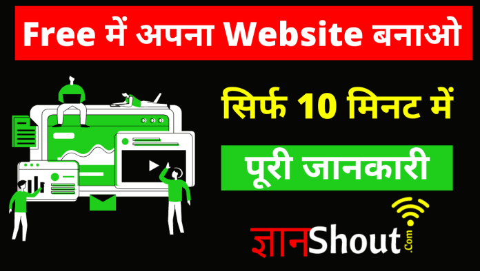 Free website kaise banaye