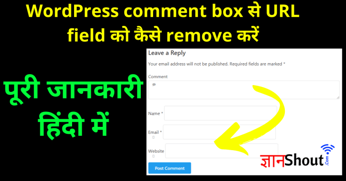 How to Remove Website URL Field from WordPress Comment Box