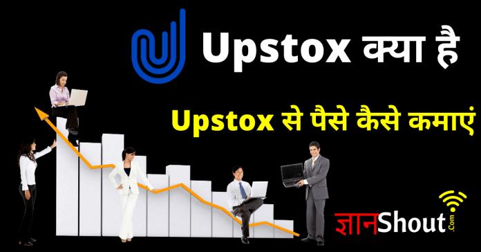 Upstox Kya hai in hindi