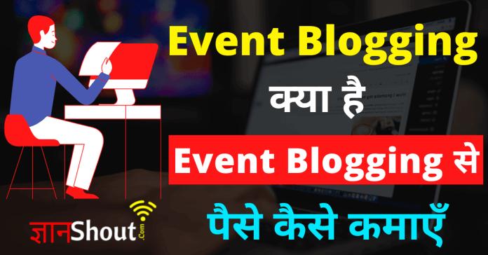 Event Blogging kya hai