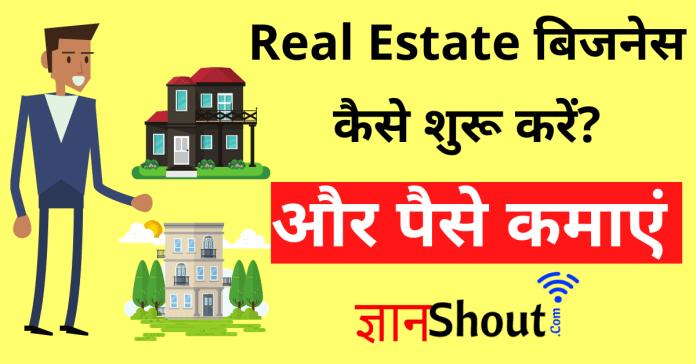 Real Estate ka Business Kaise Shuru Karen
