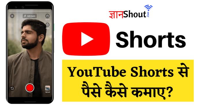 YouTube Shorts Se Paise Kaise Kamaye