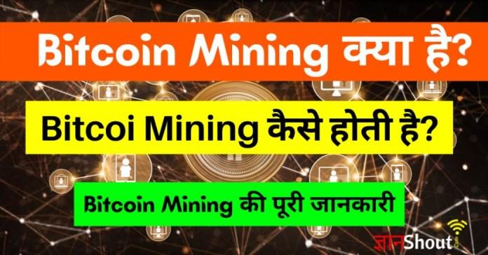 Bitcoin ki Mining kaise hoti hai