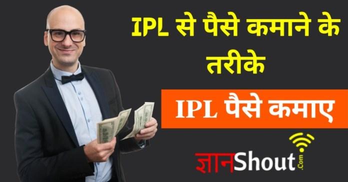 IPL se paise kaise kamaye