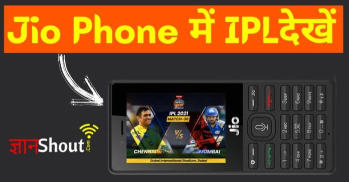Jio Phone Me IPL Live Kaise Dekhe