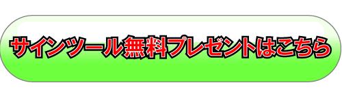 バイナリーオプションサインツール無料プレゼントボタン