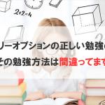 バイナリーオプションの正しい勉強の仕方【その勉強方法は間違ってます】