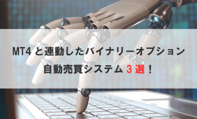 MT4と連動したバイナリーオプション自動売買システム3選!