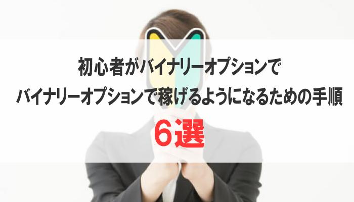 バイナリーオプション初心者が毎月5万円を稼げるようになるための6つの手順