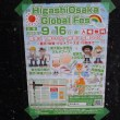 Higashiosaka Global Fes
