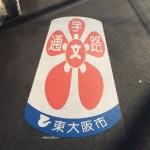 東大阪市が通学路を示す「強調シート」設置