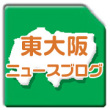 野田東大阪市長,今秋の市長選出馬表明