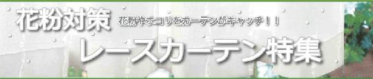 「カーテンショップさくらんぼ」の花粉キャッチ特集