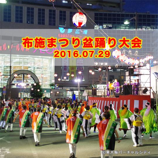 地域力~布施まつり盆踊り大会 2016.07.29