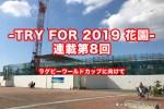 第8回 ラグビー場までの道のり -TRY FOR 2019 花園-