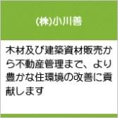 株式会社小川善