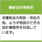 潮崎会計事務所